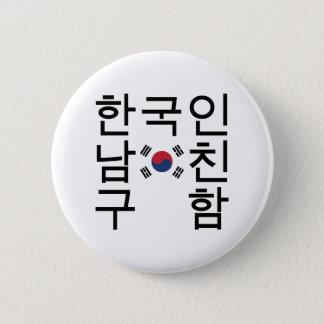 韓国のボーイフレンドの한국인남친구함を捜すこと 5.7CM 丸型バッジ