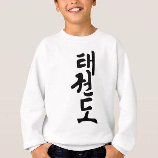 韓国のレタリングの単語テコンドー スウェットシャツ