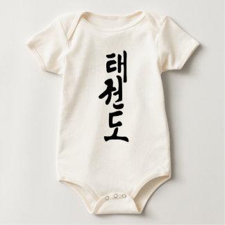 韓国のレタリングの単語テコンドー ベビーボディスーツ