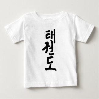 韓国のレタリングの単語テコンドー ベビーTシャツ