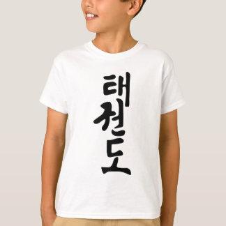 韓国のレタリングの単語テコンドー Tシャツ