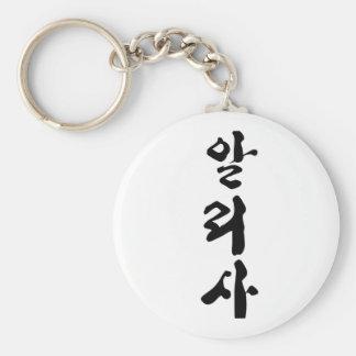 韓国の書道で書かれるAlyssa キーホルダー