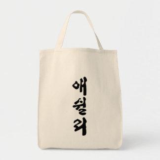韓国語で書かれるAshley トートバッグ