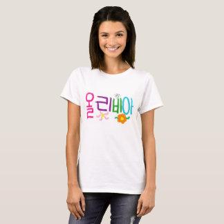 """韓国語の""""オリビア"""" Tシャツ"""