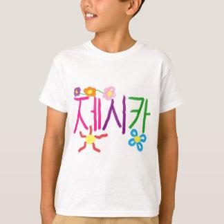 """韓国語の""""ジェシカ"""" Tシャツ"""