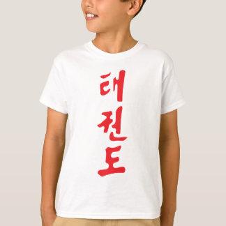 韓国語テコンドー Tシャツ