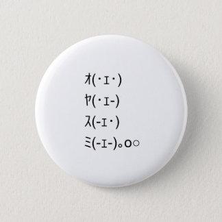 顔文字: おやすみなさい! 5.7CM 丸型バッジ