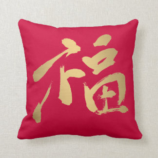 願いおよび天恵の中国人の書道 クッション
