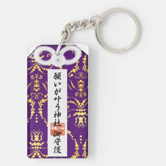 願いが叶う!沙羅双樹の神社 お守りキーホルダー紫 アクリル長方形両面 キーホルダー