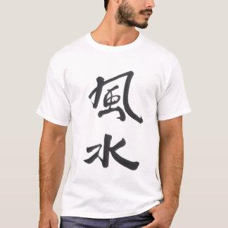 風水1 Tシャツ