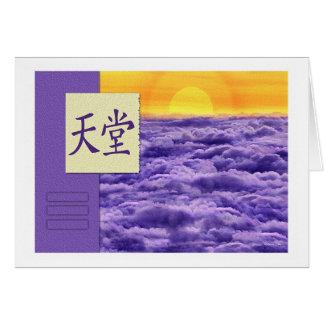 風水: Baguaのイメージ: 天国 カード