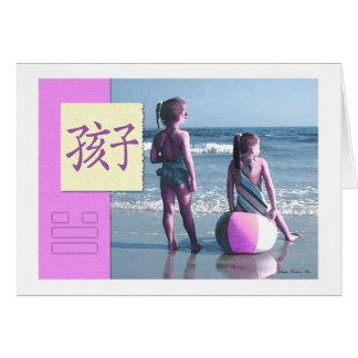 風水: Baguaのイメージ: 子供の海景 カード