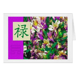 風水: Baguaのイメージ: 繁栄の花柄 カード