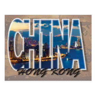 香港の中国の郵便はがき ポストカード