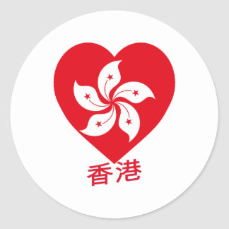 香港の旗のハート ラウンドシール