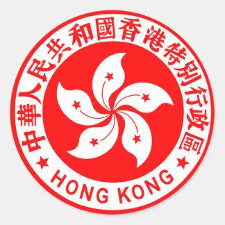 香港の紋章 丸型シール