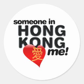 香港の誰かは私を愛します! ラウンドシール