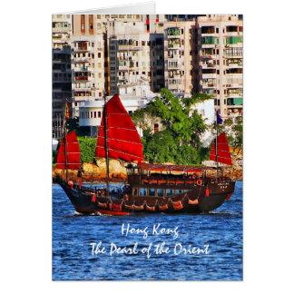 香港Sampan東洋の真珠 カード