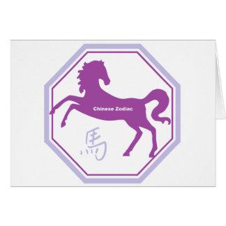 馬の中国人の(占星術の)十二宮図 カード