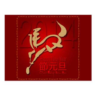 馬2014のベトナムの新年Tếtの年 ポストカード