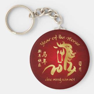 馬2014年-ベトナムの新年- Tếtの年 キーホルダー