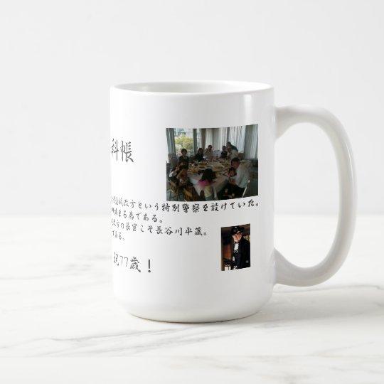 鬼平犯科帳マグカップ コーヒーマグカップ
