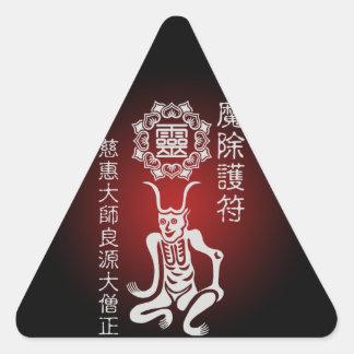魔除け2 三角形シール・ステッカー