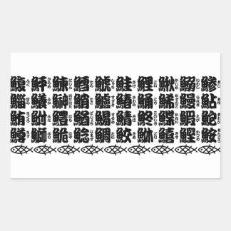 魚の漢字の名前 長方形シール