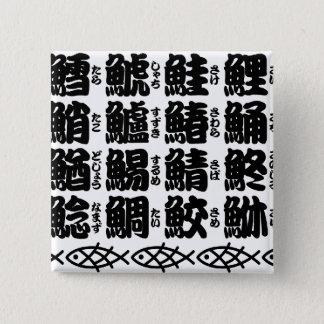 魚の漢字の名前 5.1CM 正方形バッジ