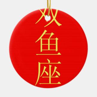 """""""魚類""""の(占星術の)十二宮図の印の中国人翻訳 セラミックオーナメント"""