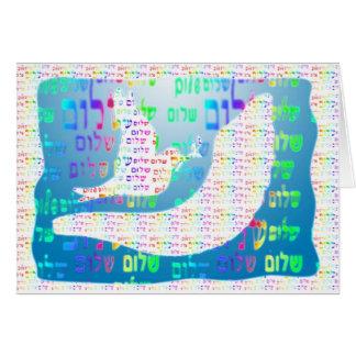 鳩およびShofarのRosh Hashanahカード カード