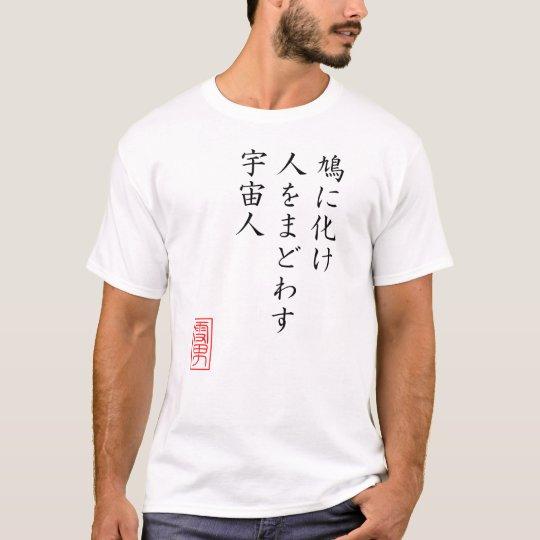 鳩に化け… Tシャツ