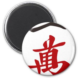 麻雀牌 一萬_文字-01 マグネット