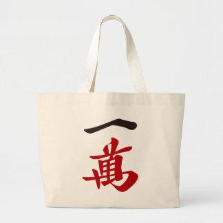 麻雀牌 一萬_文字-01 ラージトートバッグ