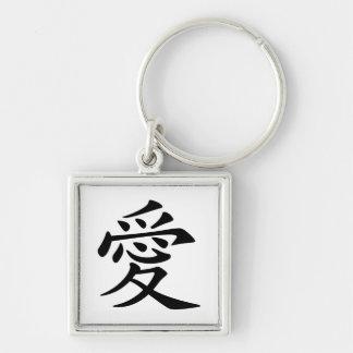 黒く中国のな愛記号 キーホルダー