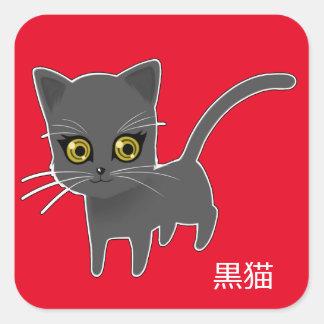 黒猫 スクエアシール