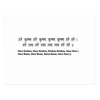 黙想、sanskritヨガのためのKrishna Mahaの信念 ポストカード