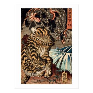 龍虎、国芳のトラ及びドラゴン、Kuniyoshi、Ukiyo-e ポストカード