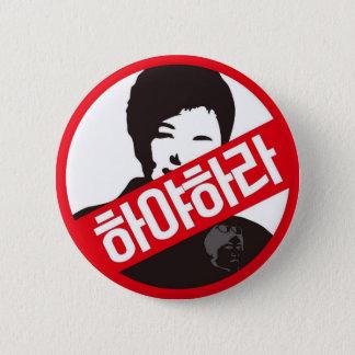 박근혜朴槿恵! 5.7CM 丸型バッジ