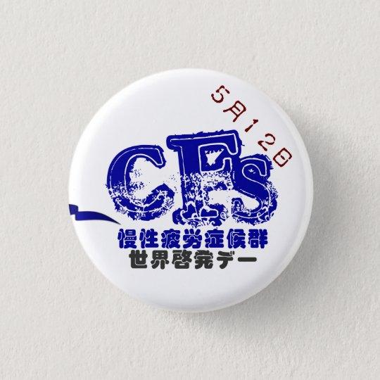 5月12日CFS世界啓発デーバッチ 3.2CM 3.2CM 丸型バッジ