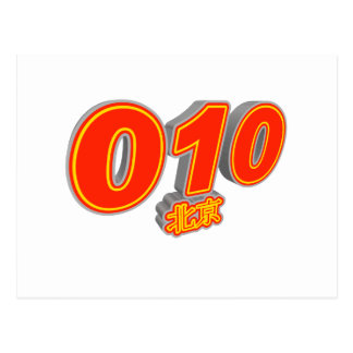 010北京 ポストカード