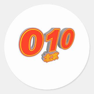 010北京 丸形シール・ステッカー