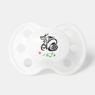 1文字漢字用テンプレート おしゃぶり