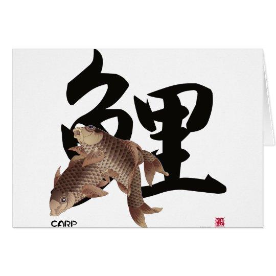 10009.CARP Japanese fish KOI カード