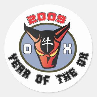 2009年-ウシの年 ラウンドシール
