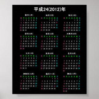 2012年カレンダー 日本版 ポスター
