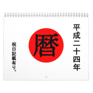 2012日本のなカレンダー(伝統的な月の名前) カレンダー