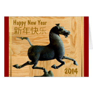 2014年の新年快乐の旧正月のカスタマイズ可能な挨拶 カード