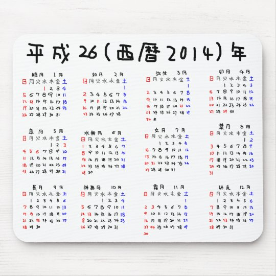 2014年カレンダー 日本版 マウスパッド