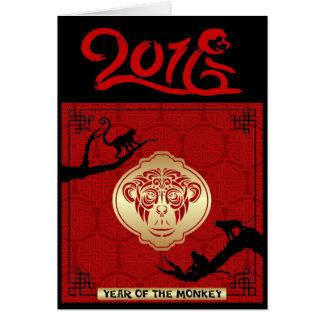 2016年間の猿の中国人の年賀状 カード